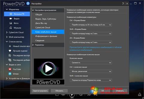 સ્ક્રીનશૉટ PowerDVD Windows 7