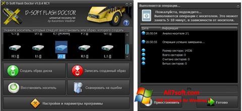 સ્ક્રીનશૉટ D-Soft Flash Doctor Windows 7