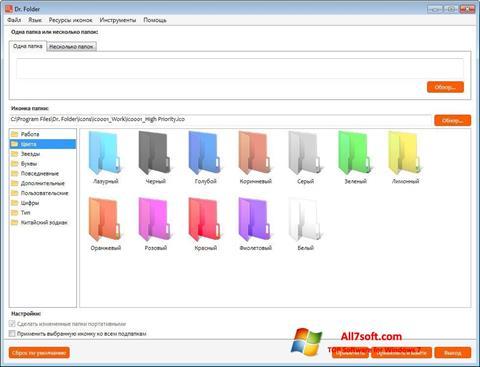 સ્ક્રીનશૉટ Dr. Folder Windows 7