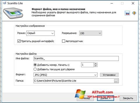 સ્ક્રીનશૉટ Scanitto Lite Windows 7