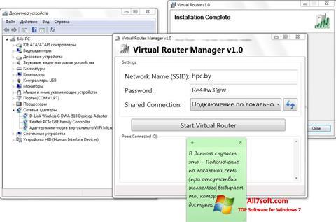 સ્ક્રીનશૉટ Virtual Router Manager Windows 7