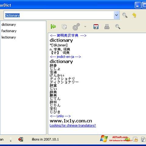 સ્ક્રીનશૉટ StarDict Windows 7