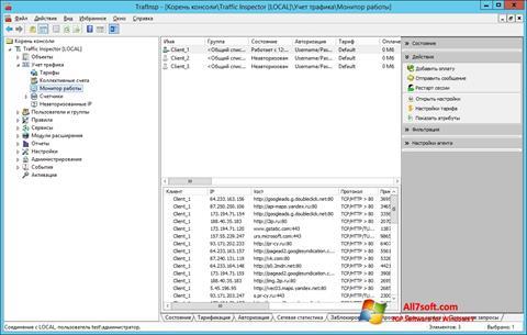 સ્ક્રીનશૉટ Traffic Inspector Windows 7