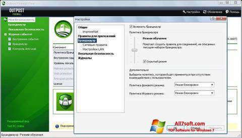 સ્ક્રીનશૉટ Outpost Firewall Free Windows 7